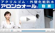 アクリルゴム・外壁化粧防水 アロンウオール紹介動画
